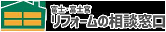 富士・富士宮リフォームの相談窓口